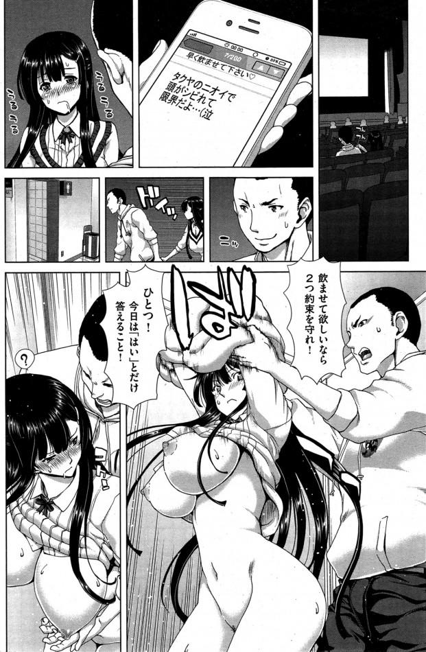 幼馴染の杏里が学校の先生に調教されていた為、先生半殺しにして杏里を肉便器にして調教セックスで幸せ嬉ションアクメ♡ (8)