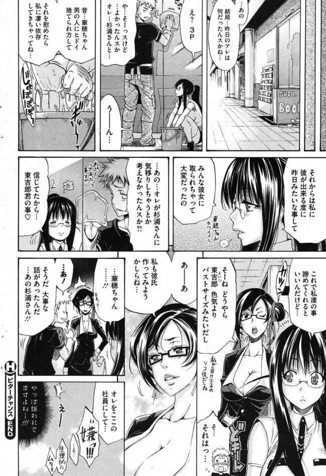 本屋で働いてる東吉郎は店主の歩さんと付き合ってるんだけど女上司が突然来て痴女ってきたから3Pセックスする展開にww (24)