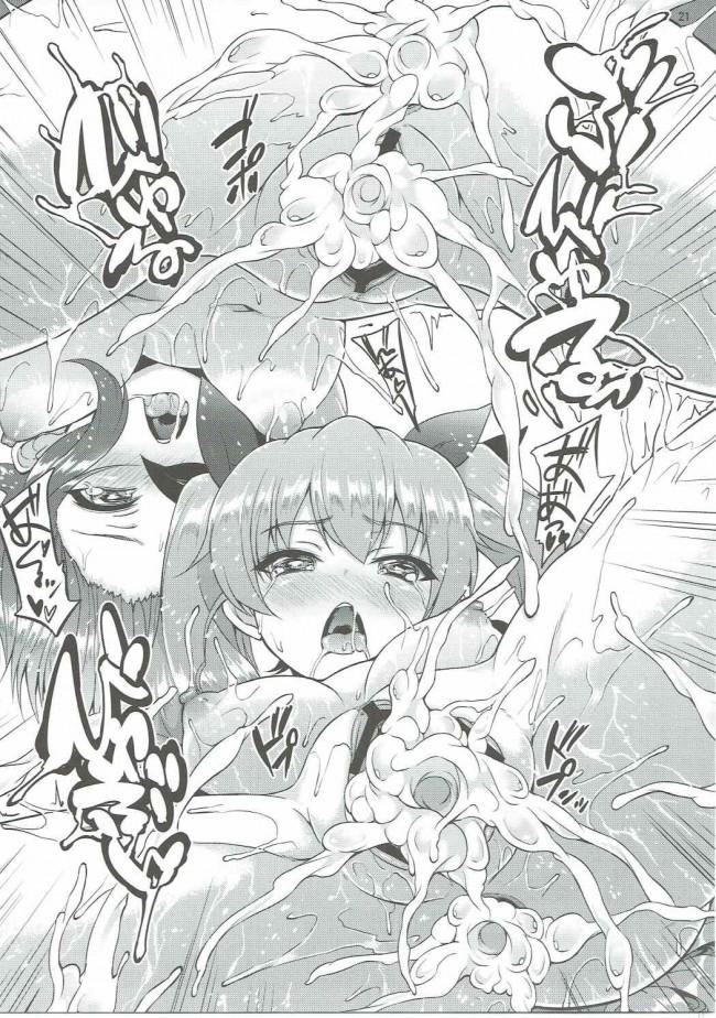 【ガルパン エロ同人】まほチョビパーティー (22)