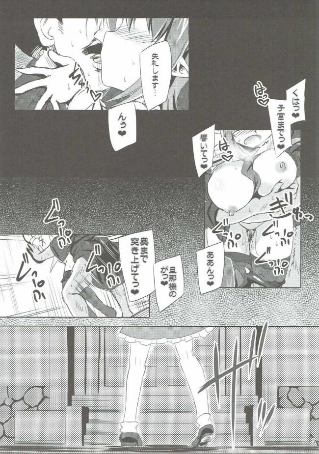 【東方 エロ同人】霊夢が小悪魔ちゃんとセックスしていた巨根ちんこを持つ妖怪に挑戦!!騎乗位でセックスするが媚薬効果であっさりとイカされ最後は自分で中出し懇願しちゃうwwwww (4)