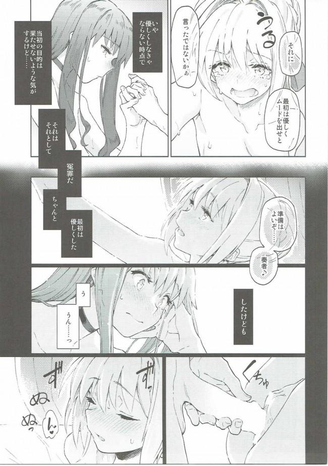 【Fate/EXTELLA エロ同人】ネロが今日も奏者とレズエッチを楽しんでいると奏者に屈辱的な言葉をぶつけられて根に持ち、奏者をふたなりにしてセックスをしますwwwwwwwwww (14)