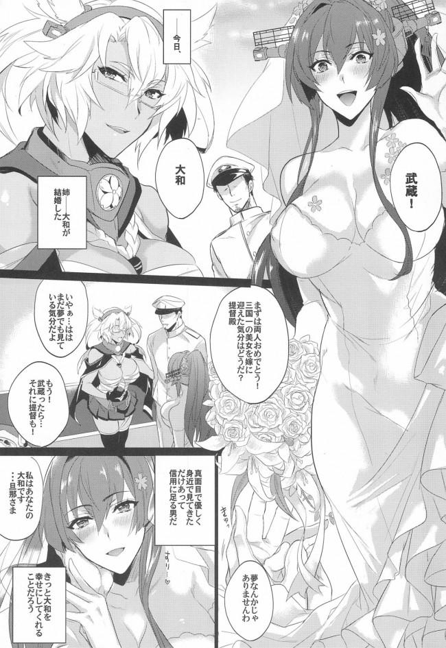 【艦これ エロ漫画・エロ同人】Happy sister wedding (5)