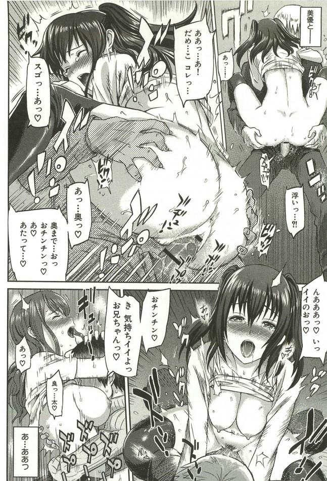 【エロ漫画・エロ同人誌】彼女とのデート中、野外でセックスすることになったのだが、大好きな妹が男と現れ隣でエッチし始めた結果・・・ (18)