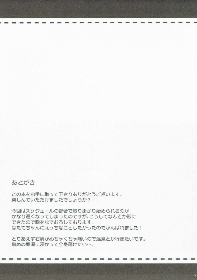 【東方 エロ漫画・エロ同人】はたてちゃん飼育日記 (20)