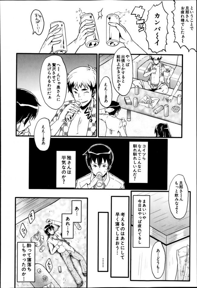 【エロ漫画・エロ同人誌】目を覚ますと妻が学生2人に寝取られていたがその状況に興奮しまくる変態夫wwwwwwww (6)