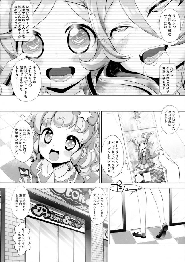 【プリパラ エロ同人誌】システムですから6【ふらいぱん大魔王】 (15)