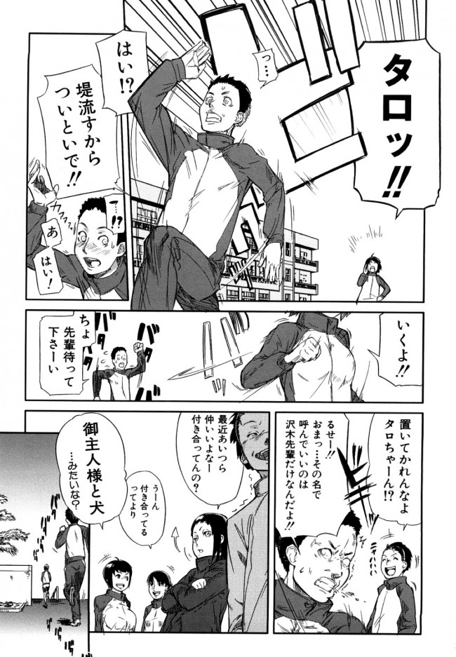 【エロ漫画・エロ同人誌】沢木先輩にタロ!と呼ばれてる田口はまるでご主人様と犬のような関係で青姦セックスするwww (3)