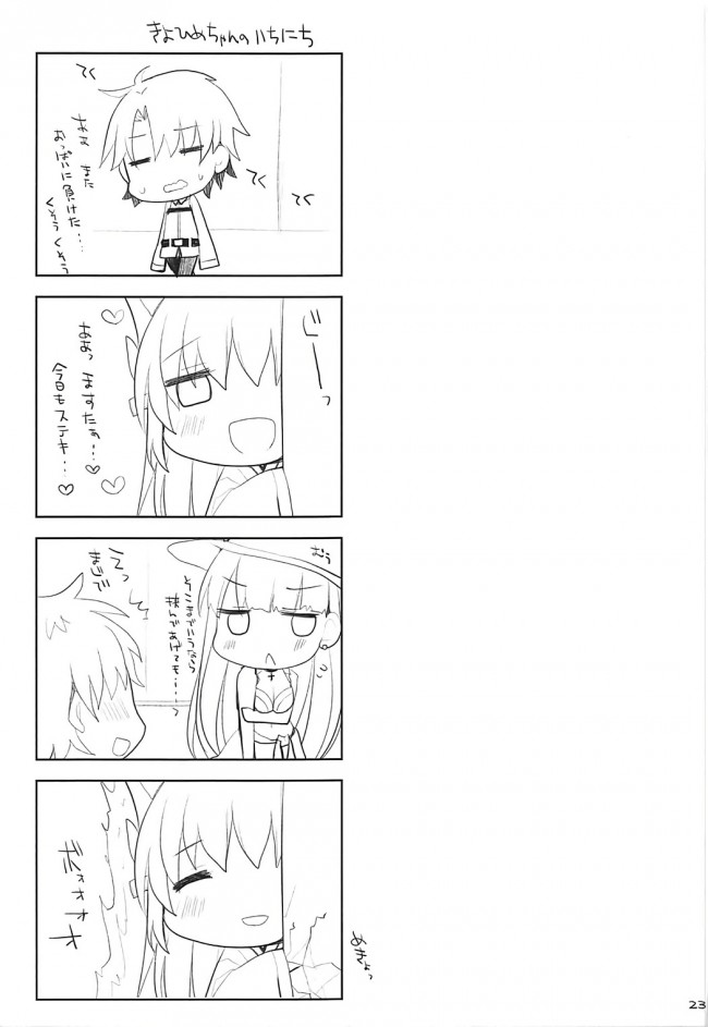 【FGO エロ漫画・エロ同人】乳理継続挟射機関 陸 (22)