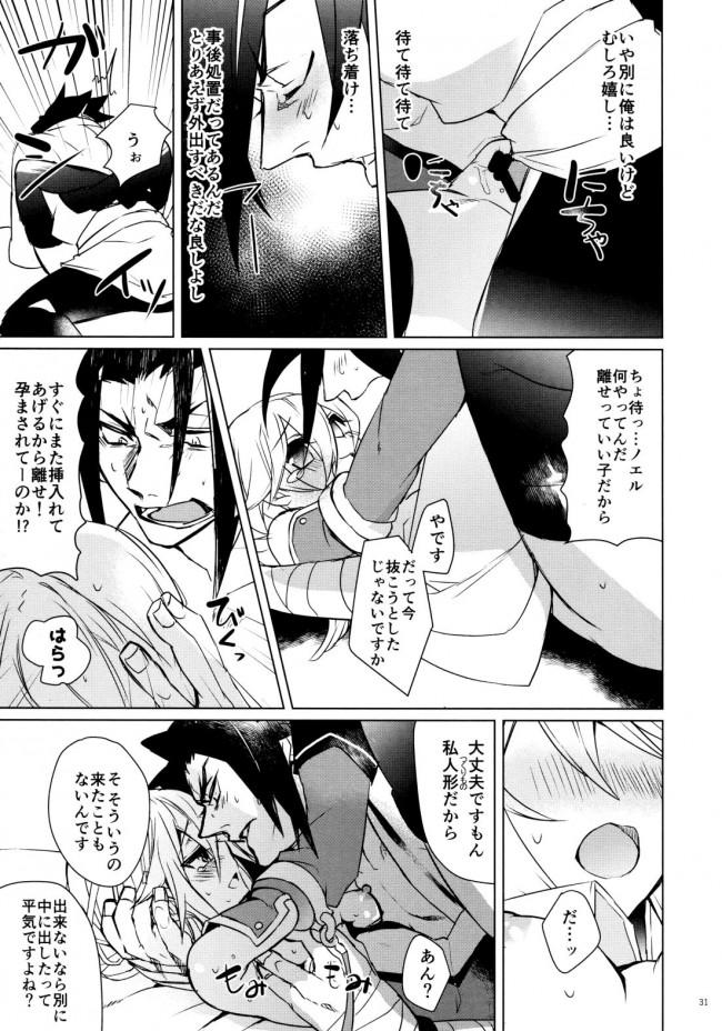 【ブレイブルー エロ漫画・エロ同人】カグラ=ムツキとノエル=ヴァーミリオンが部屋に閉じ込められてセックスしまくるwwwww (30)