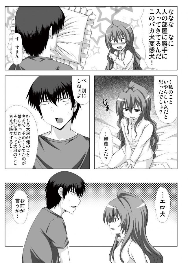 【エロ同人誌 とらドラ!】Mutual Affection【無料 エロ漫画】 (4)