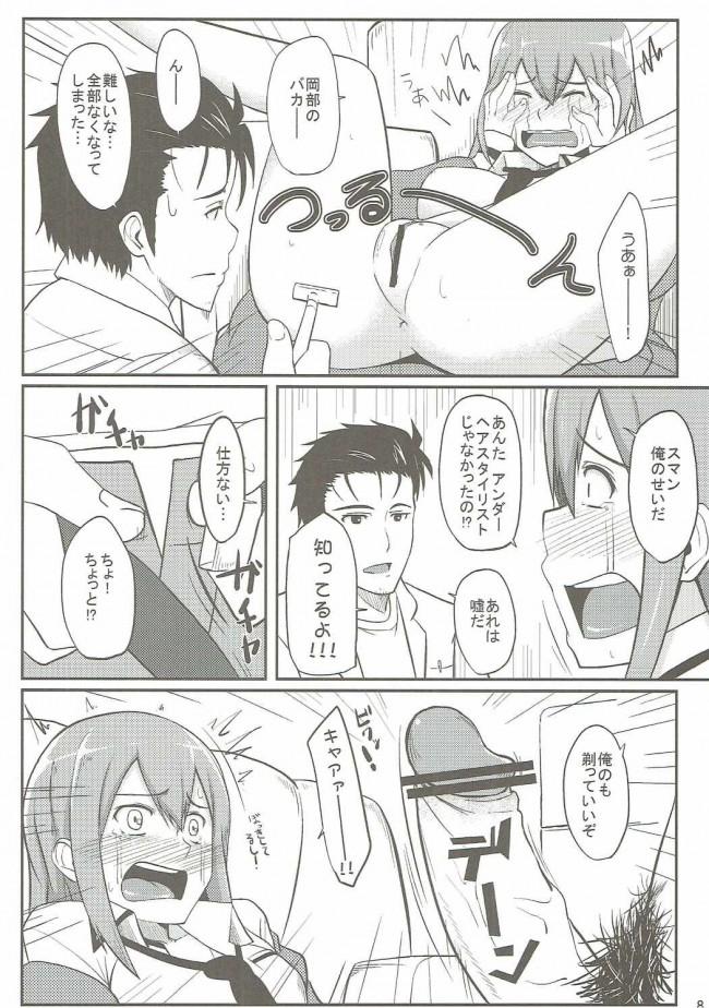 【シュタインズゲート エロ漫画・同人誌】した毛 (7)