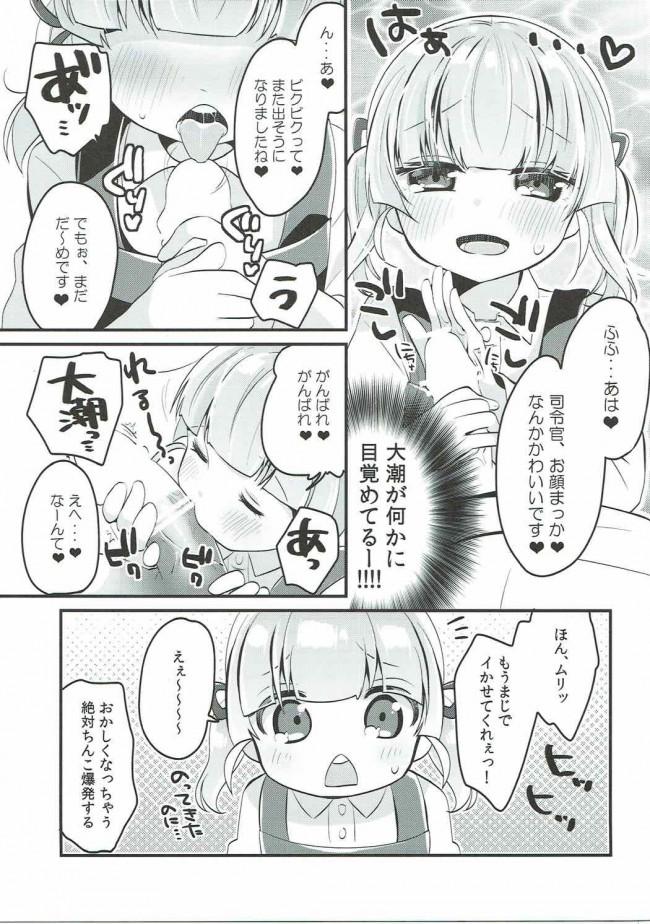 【艦これ エロ同人】おおしお式トレーニング (11)