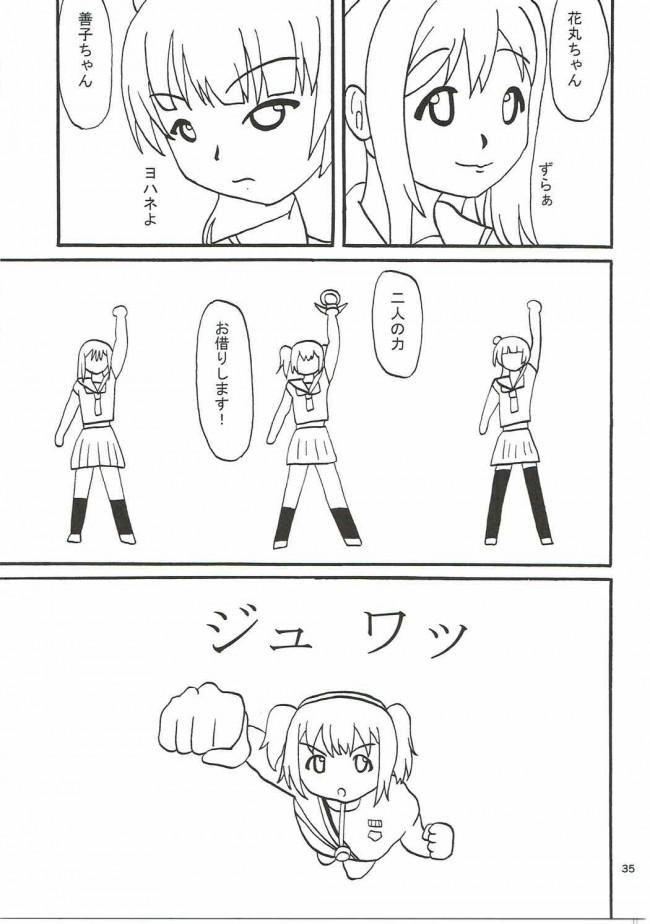 【ラブライブ! エロ同人誌】待ちきれないYO!!【かたまり屋】 (34)