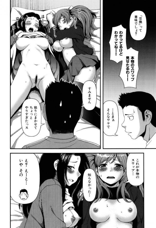 【エロ漫画・エロ同人】『スワップクラブ』に入部したらセックス三昧でお姉さん二人に搾り取られちゃったwwwww (12)