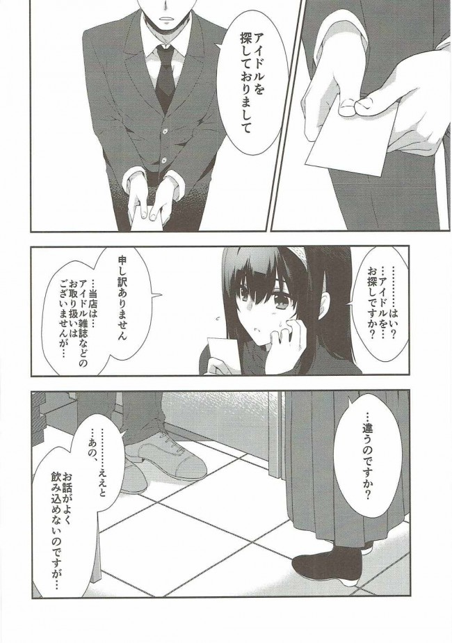 【デレマス エロ漫画・エロ同人】さよならエクストラヴァージン (5)