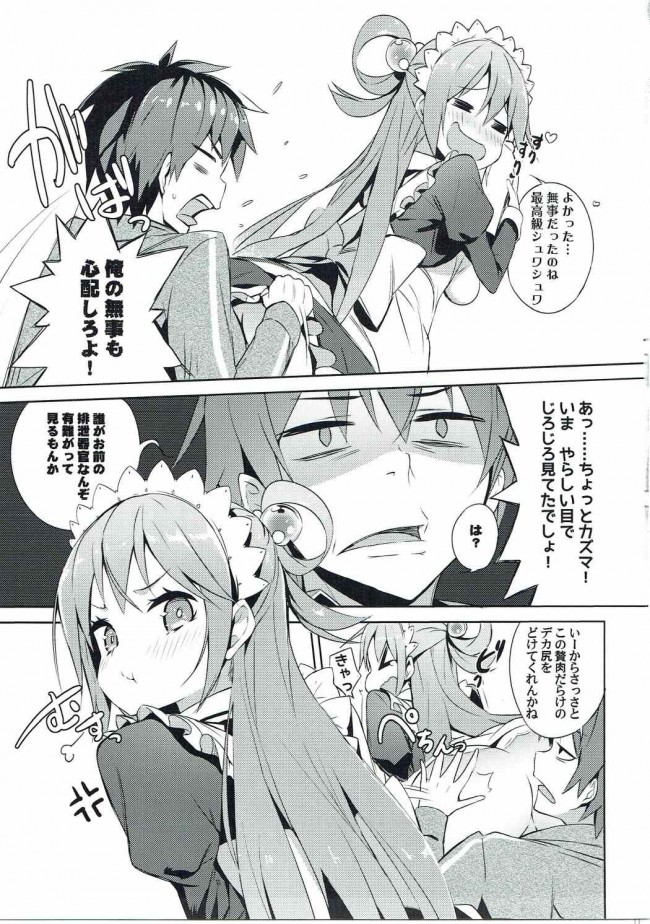 【このすば エロ同人】この駄メイドと密談を! (8)