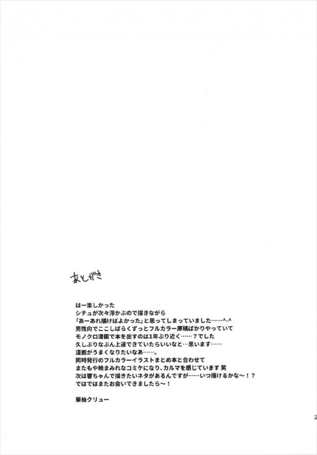 【艦これ エロ漫画・エロ同人】俺の性癖これくしょん3 (25)