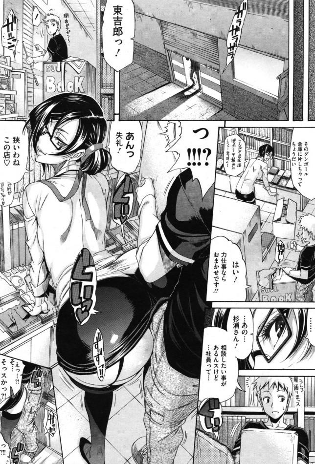 本屋で働いてる東吉郎は店主の歩さんと付き合ってるんだけど女上司が突然来て痴女ってきたから3Pセックスする展開にww (7)