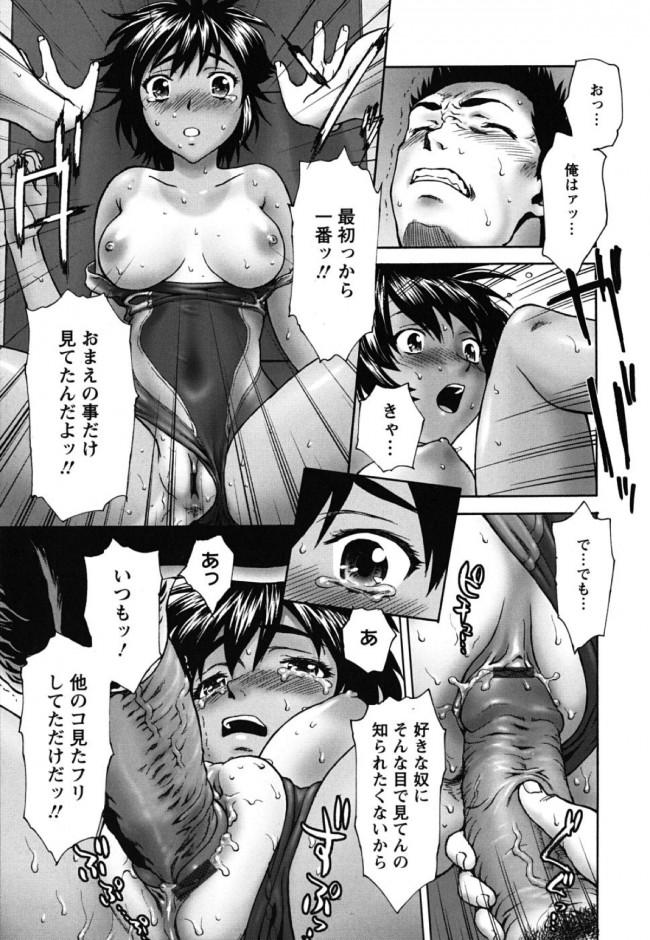 [さいだ一明] パイパンマーメイド (11)
