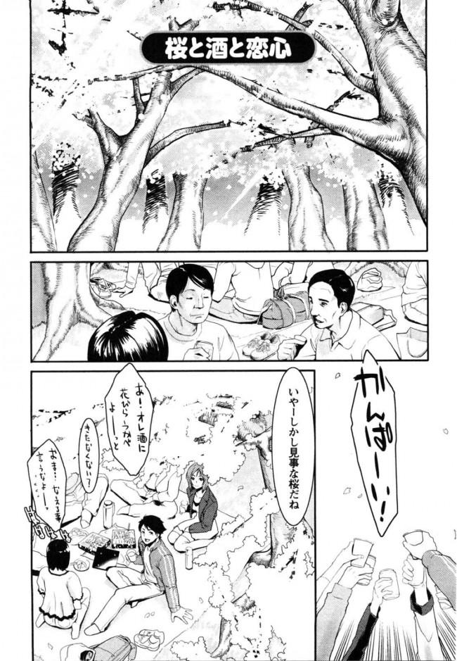 【エロ漫画・エロ同人誌】すれ違った気持ちが繋がった時、二人は熱く求め合う。 (1)