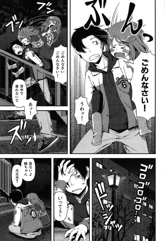 【エロ漫画・エロ同人】家庭教師のお姉さんが「浪人させたのは自分の責任・・・」ってセックスさせてくれたおwwwwwww (3)