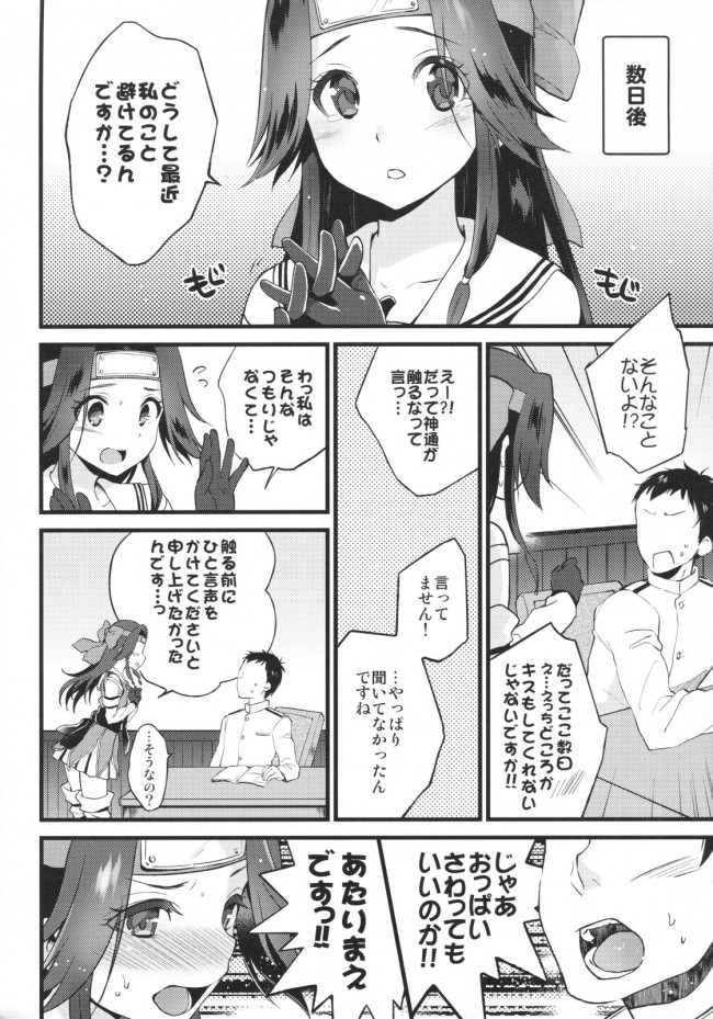 【艦これ エロ漫画・エロ同人】さらしのしたのまるくてやわらかいもの (5)