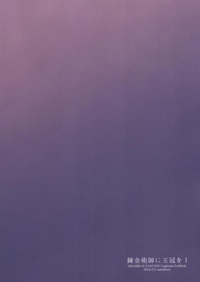【グラブル エロ同人】錬金術師に王冠を 1 (28)