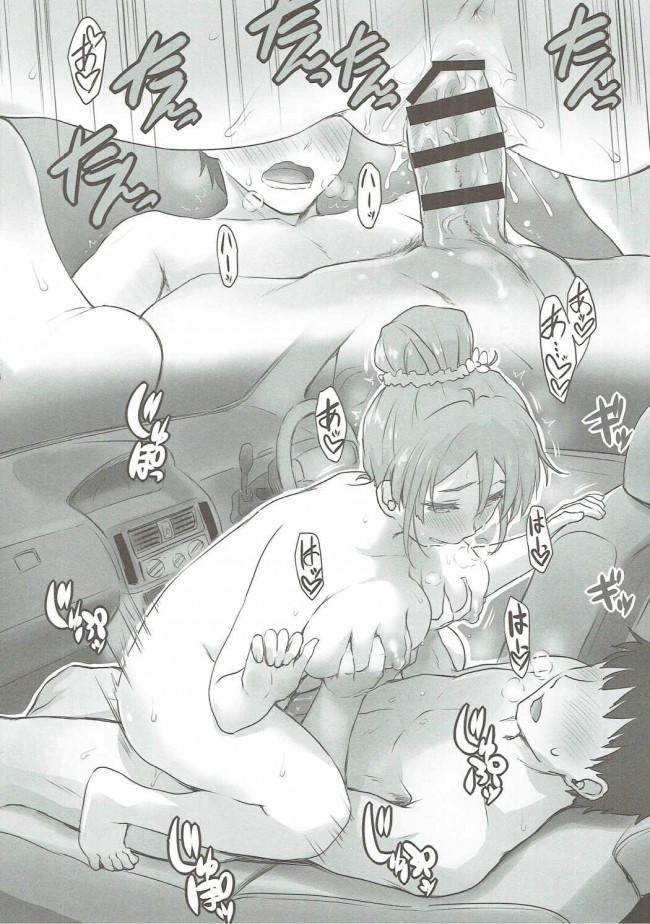 【サクラクエスト エロ漫画・エロ同人誌】しおりクエスト (11)