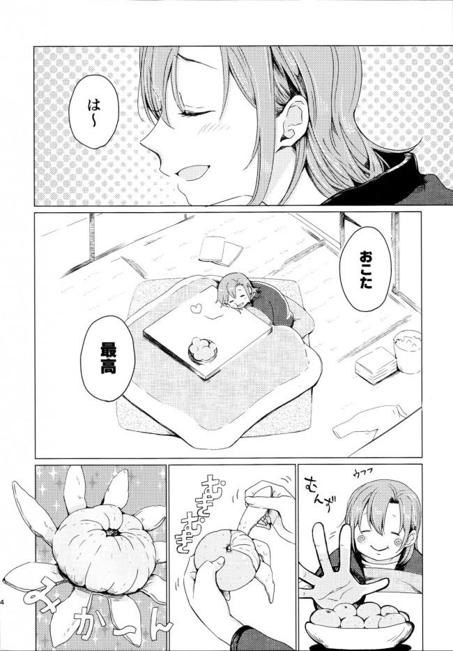 【ラブライブ! エロ漫画・エロ同人】こたつラプソディ[しょぼコン] (3)