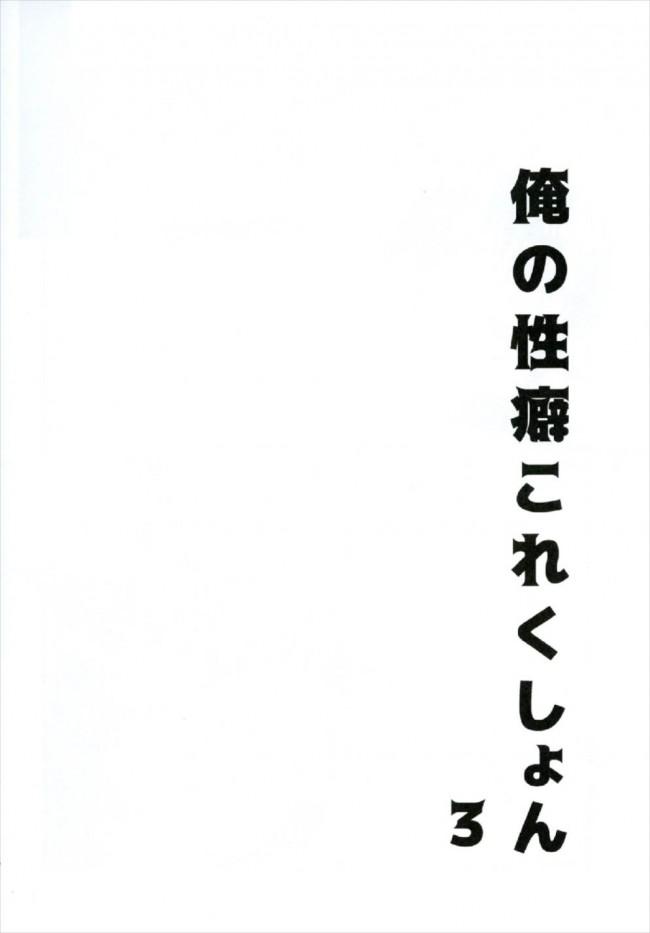 【艦これ エロ漫画・エロ同人】俺の性癖これくしょん3 (18)