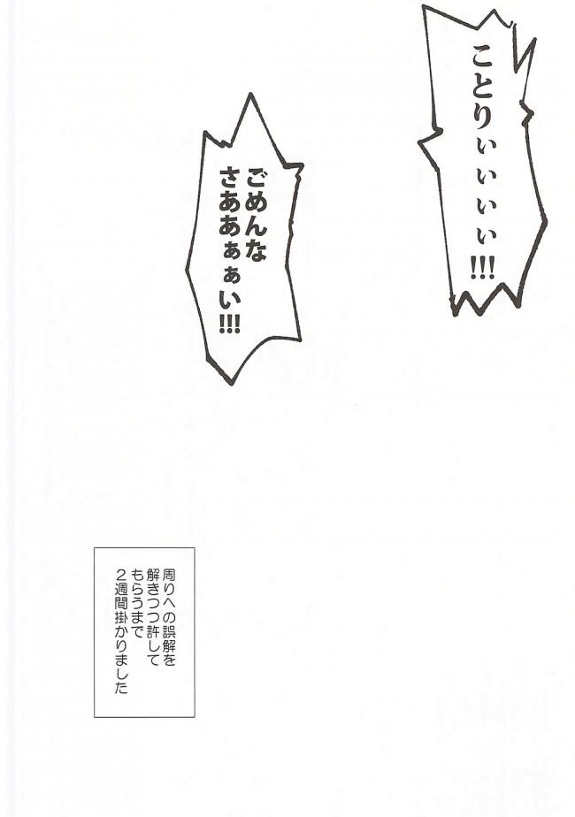 【ラブライブ! エロ同人誌】園田バイブレーション!!【なごみやさん】 (19)