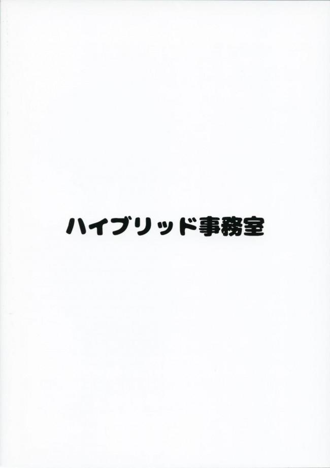 【猫のお寺の知恩さん エロ同人】ハイブリッド通信vol.26 (18)
