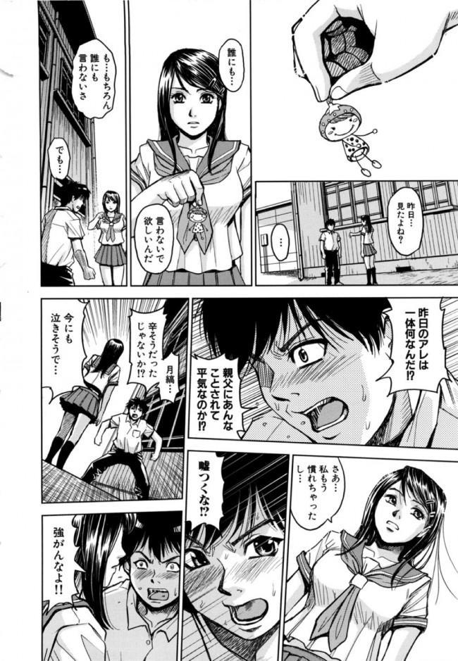 【エロ漫画・エロ同人誌】好きな人が目の前で拘束されて父親とお祖父さんに陵辱されながら3Pセックスを・・・ (16)