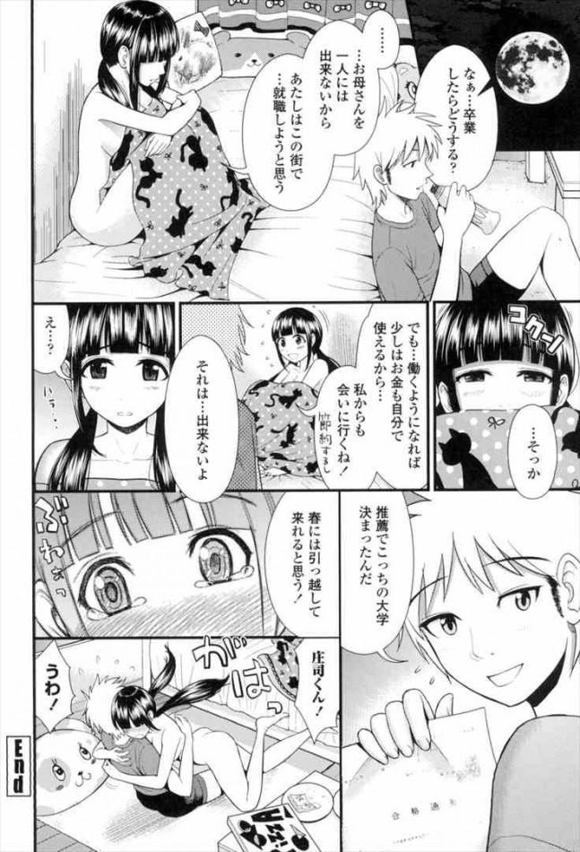 【エロ漫画・エロ同人誌】「か・・・海瀬くんてさ・・・Hなことに興味・・・ありませんか・・・?あ、あたしはあるんだよね」好きな男子を放課後女子更衣室に呼び出して処女を捧げる女子校生♡ (22)