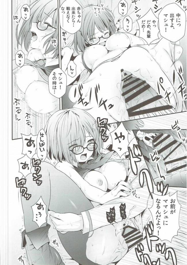 【FGO エロ同人】最低先輩とデミ後輩ちゃん (13)