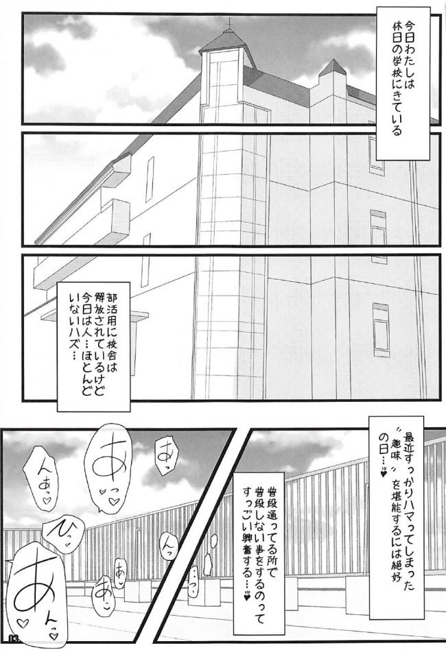 【はがない エロ同人誌】Exhibitionismus 3【つるつるパイん】 (2)