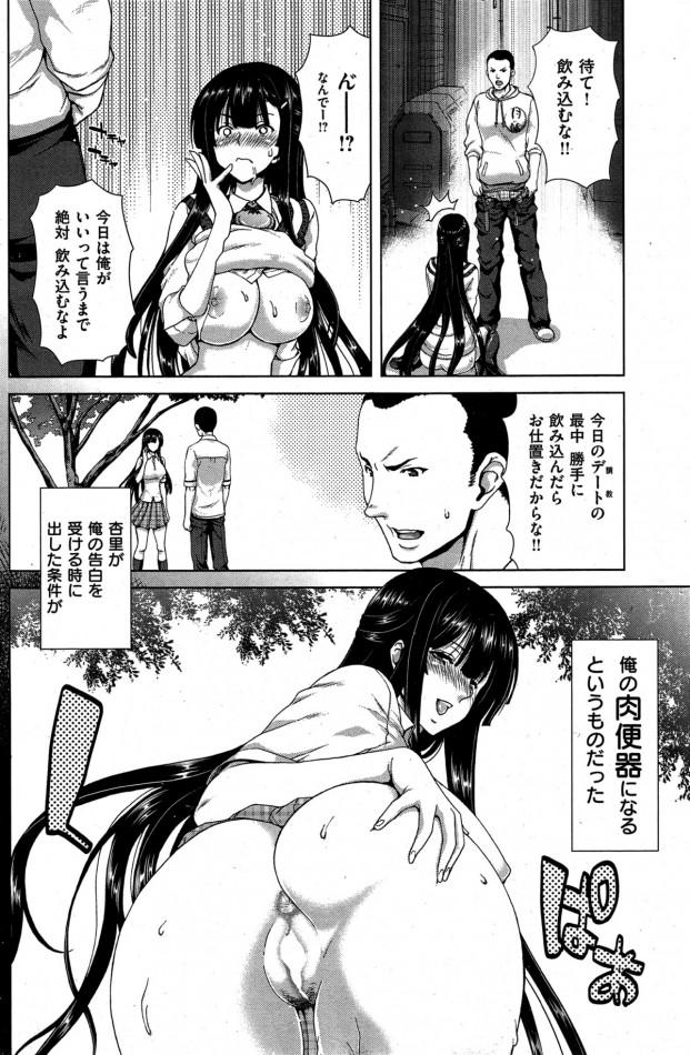 幼馴染の杏里が学校の先生に調教されていた為、先生半殺しにして杏里を肉便器にして調教セックスで幸せ嬉ションアクメ♡ (6)