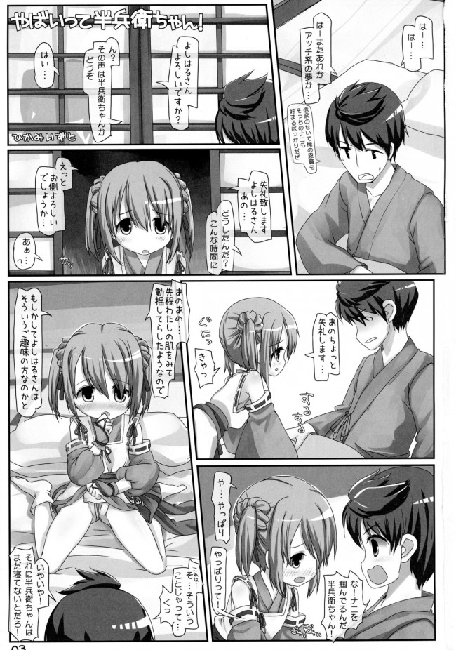 【織田信奈の野望 エロ漫画・エロ同人誌】やばいって半兵衛ちゃん! (3)