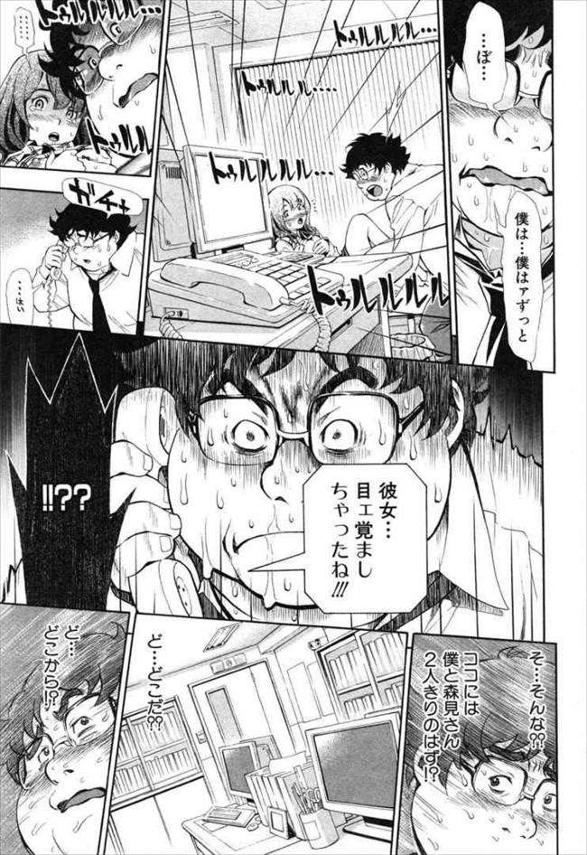 【エロ漫画・エロ同人誌】退職してしまう同僚のOLが10年間好きだった童貞男は薬で眠らせてレイプすることにしたのだが・・・ (11)
