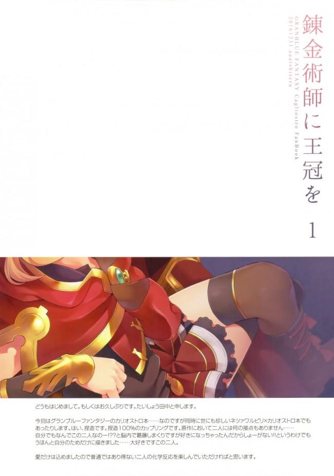【グラブル エロ同人】錬金術師に王冠を 1 (3)