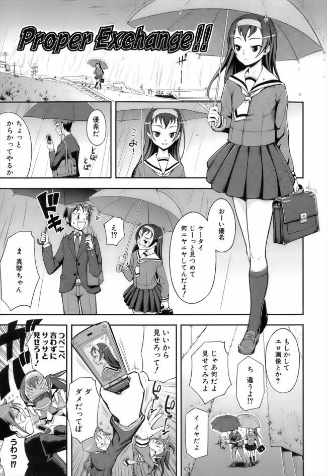 【エロ漫画・エロ同人誌】体が入れ替わってしまった女子校生と男子生徒がセックスすれば元に戻れるんじゃないか・・・ということでヤッてみた結果w (1)