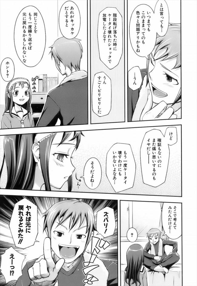 【エロ漫画・エロ同人誌】体が入れ替わってしまった女子校生と男子生徒がセックスすれば元に戻れるんじゃないか・・・ということでヤッてみた結果w (5)