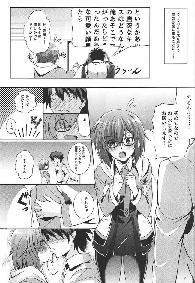 【FGO エロ同人誌】Life goes on【The Seventh Sign】 (6)