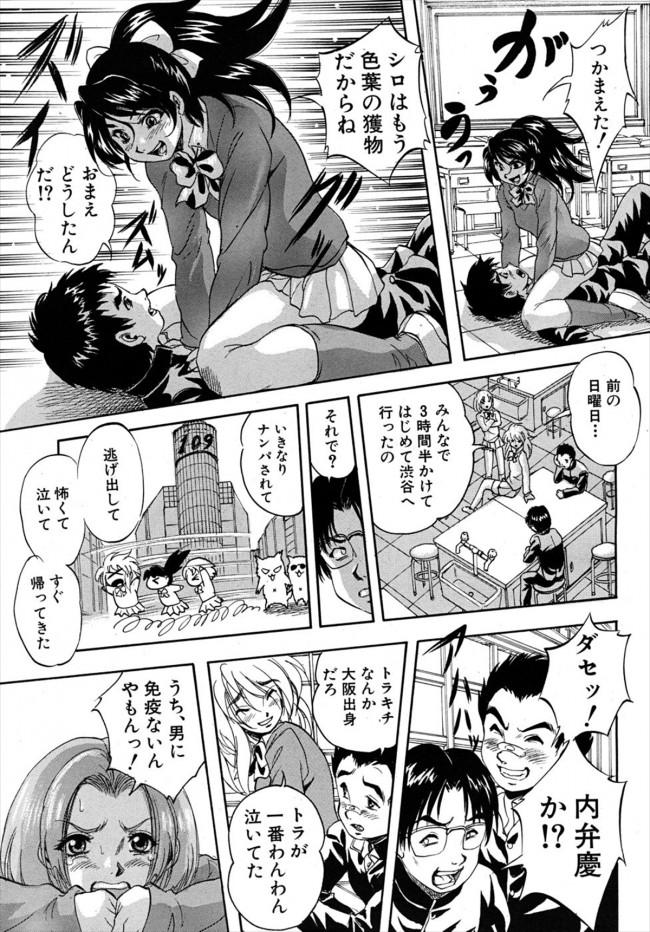 【エロ漫画・エロ同人誌】教室でマンコにアナルに男子のちんぽハメて処女喪失する女子校生3人がエロすぎるwwwww (9)