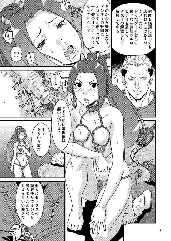 【KOF エロ同人】sexual discipline セクシャルディシプリン02 (6)