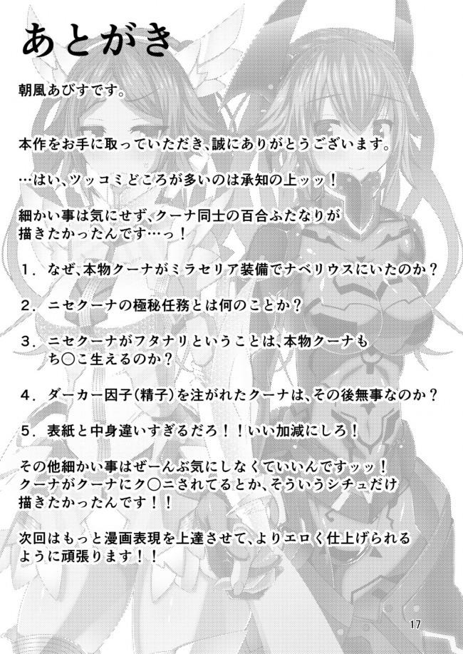 【PSO2 エロ同人】どっちが本物? (17)