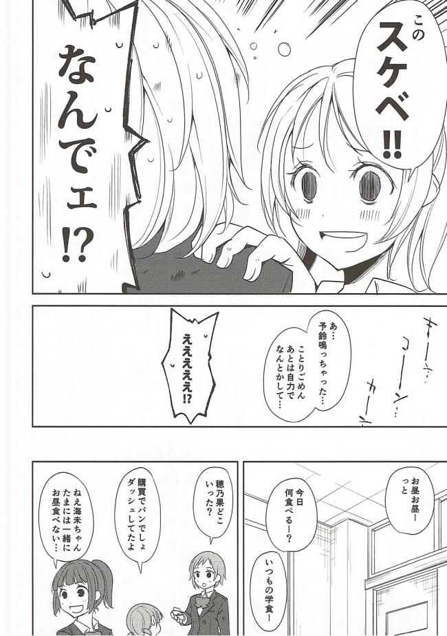 【ラブライブ! エロ同人誌】園田バイブレーション!!【なごみやさん】 (13)
