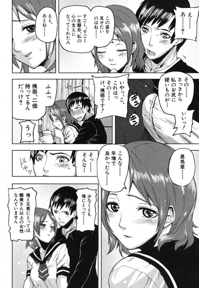 【エロ漫画・エロ同人誌】事故で死んだ兄貴の嫁、雛美さんの力になれれば…と今日も手伝いに来たが…想いはもう、止まらない。 (12)