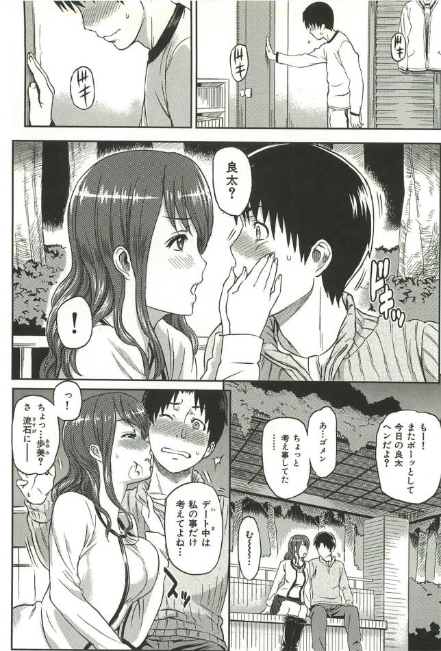 【エロ漫画・エロ同人誌】彼女とのデート中、野外でセックスすることになったのだが、大好きな妹が男と現れ隣でエッチし始めた結果・・・ (4)