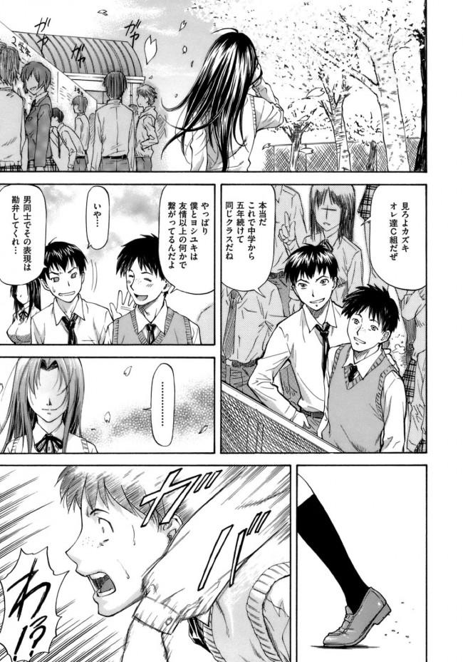 【エロ漫画・エロ同人】親友との間に入ってきた馴れ馴れしい転入生の宮本理摩。しかし彼女はとんでもない痴女だった・・・!! (1)